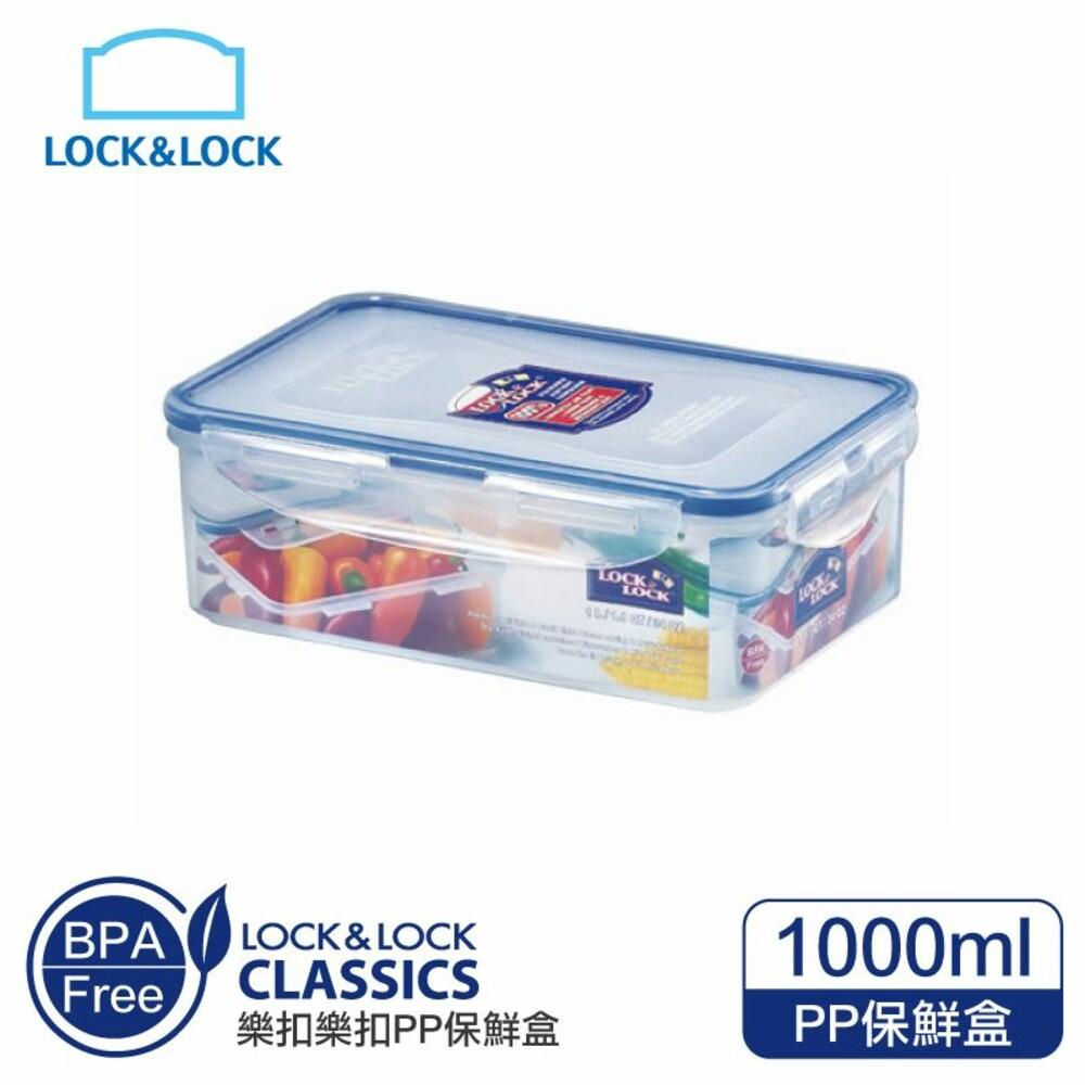樂扣樂扣PP保鮮盒1L(HPL817) 封面照片
