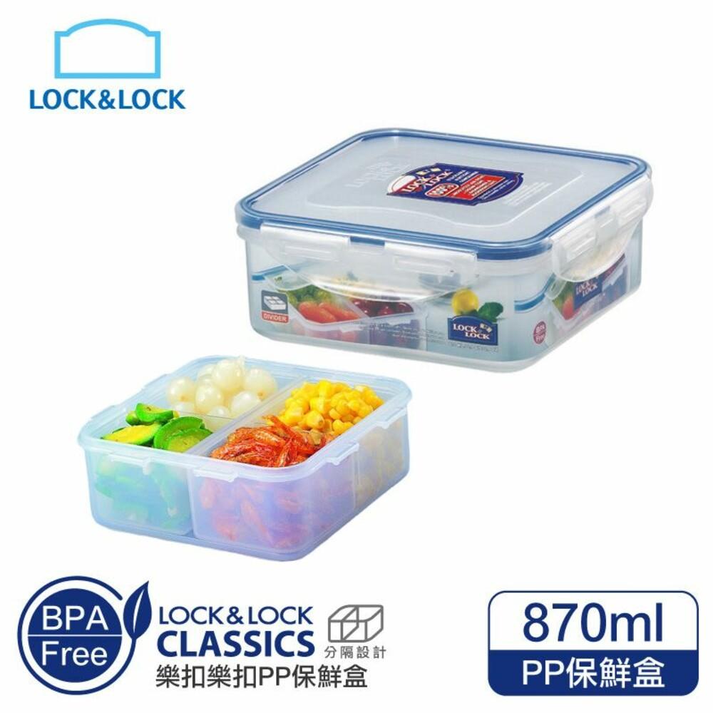 樂扣樂扣PP保鮮盒870ml/附活動隔盒(HPL823C) 封面照片