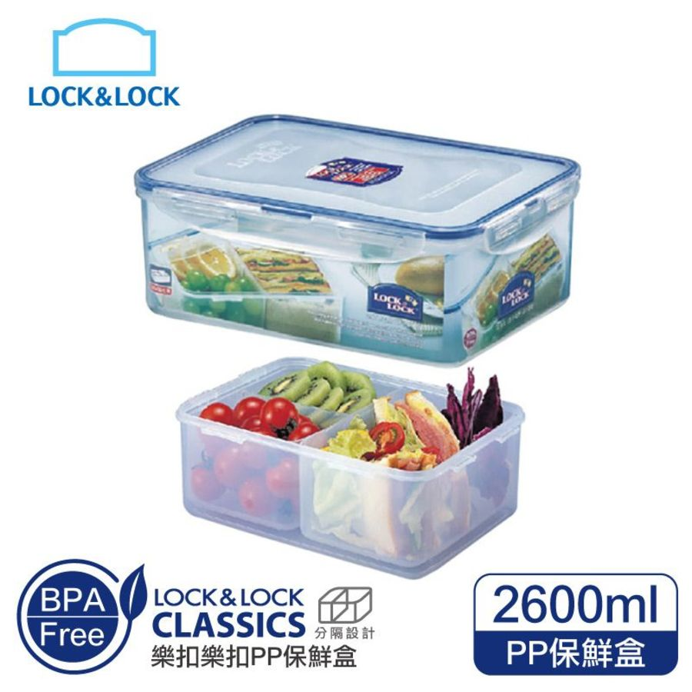 LOCK-HPL826C - 樂扣樂扣PP保鮮盒2.6L/附活動隔盒(HPL826C)
