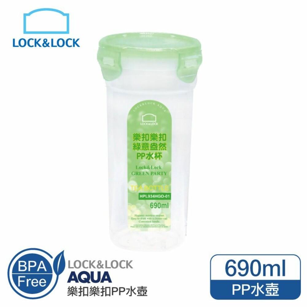 樂扣樂扣PP水杯690ML/無濾網/果凍綠(HPL934HGO-01) 封面照片