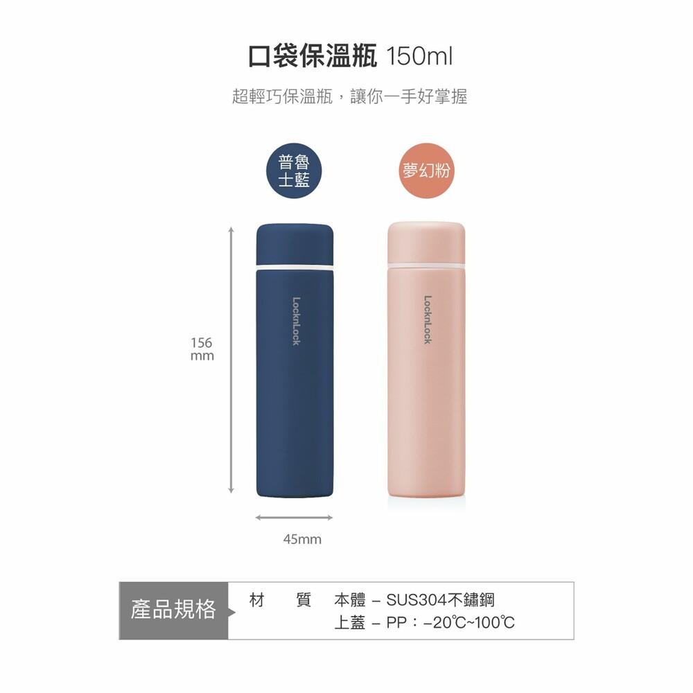 樂扣樂扣口袋保溫瓶/150ml/夢幻粉(LHC4258PIK)/普魯士藍(LHC4258BLU)