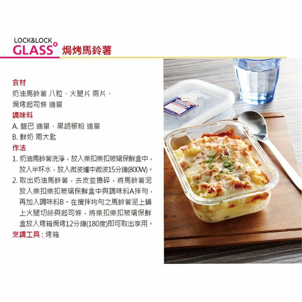 樂扣樂扣第二代耐熱玻璃保鮮盒 三入組 圓形650ml 長方形530ml 長方形380ml