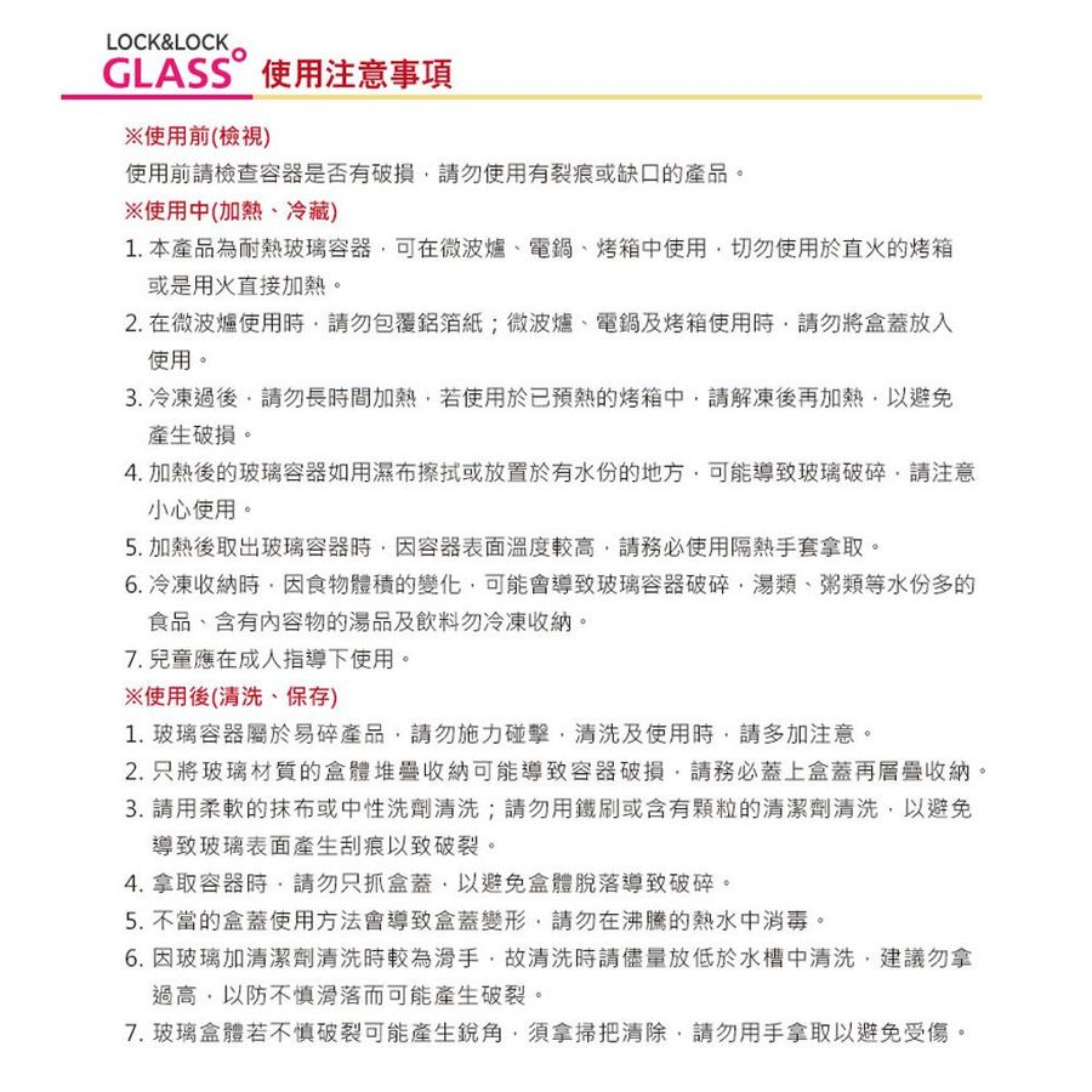 樂扣樂扣第三代耐熱玻璃保鮮盒/正方形/540ml(LLG215)