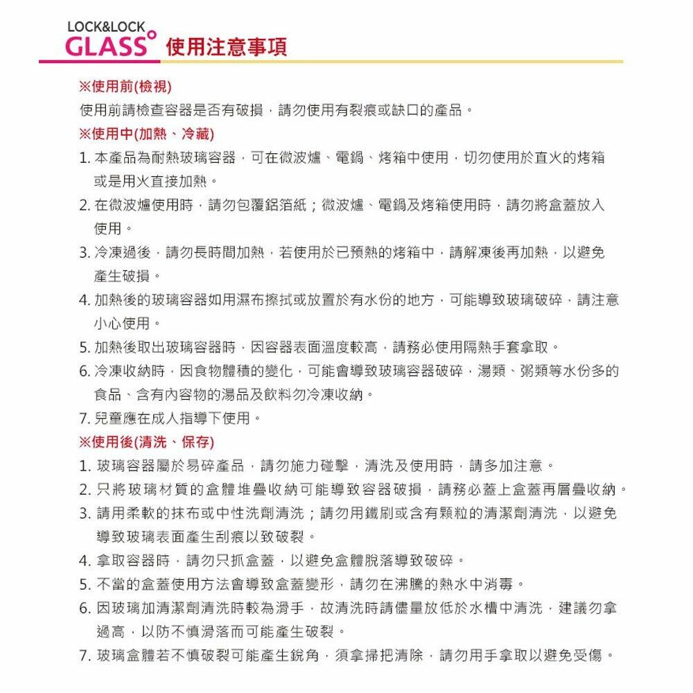 樂扣樂扣第三代耐熱玻璃保鮮盒/正方形/930ml(LLG226)