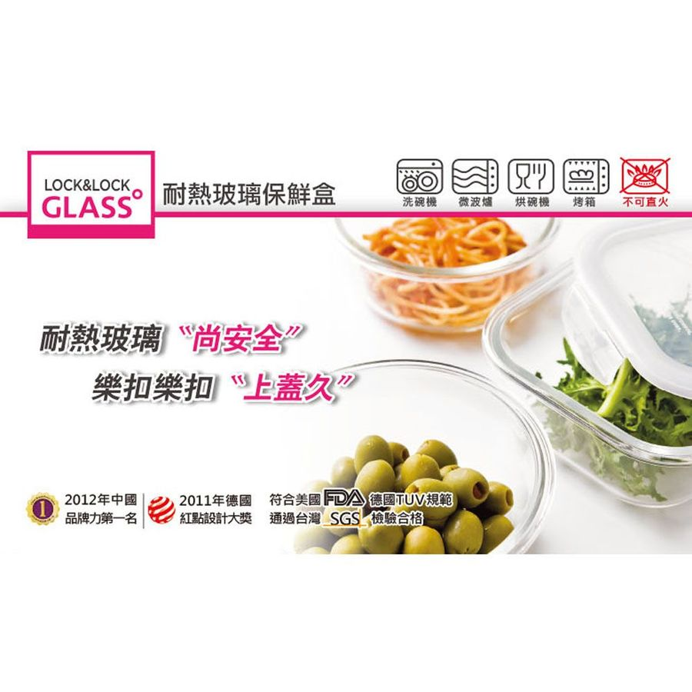 樂扣樂扣第二代耐熱玻璃保鮮盒/長方形/160ml(LLG414)