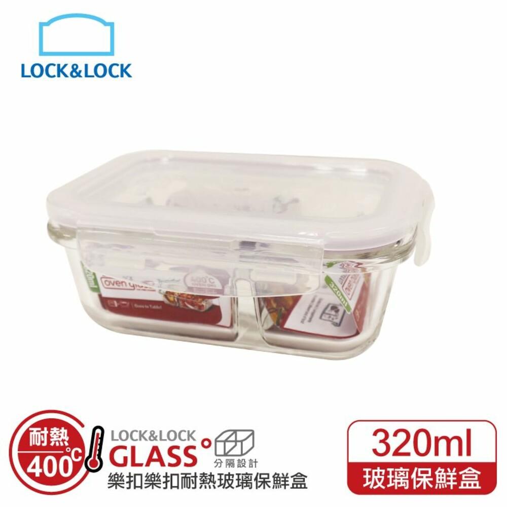 LOCK-LLG422C-樂扣樂扣第二代分隔耐熱玻璃保鮮盒/長方形/320ml(LLG422C)