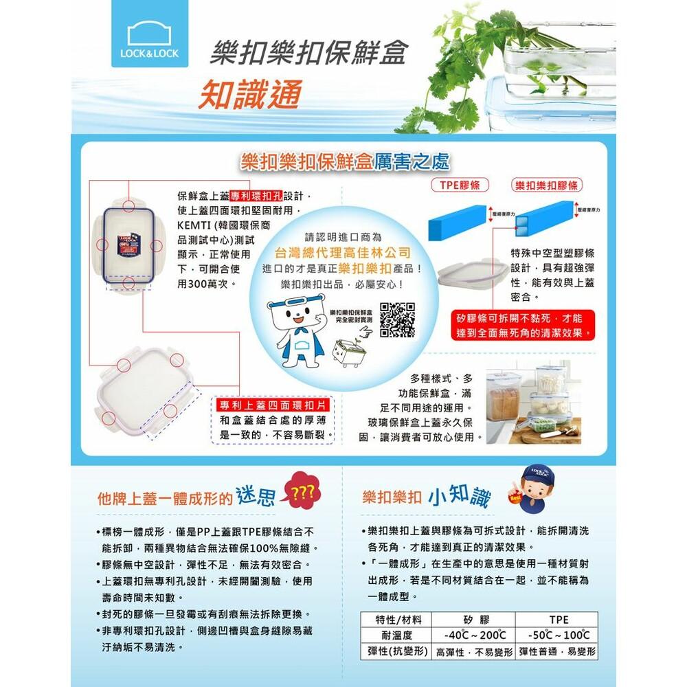 樂扣樂扣第三代耐熱玻璃保鮮盒/長方形/430ml(LLG424)