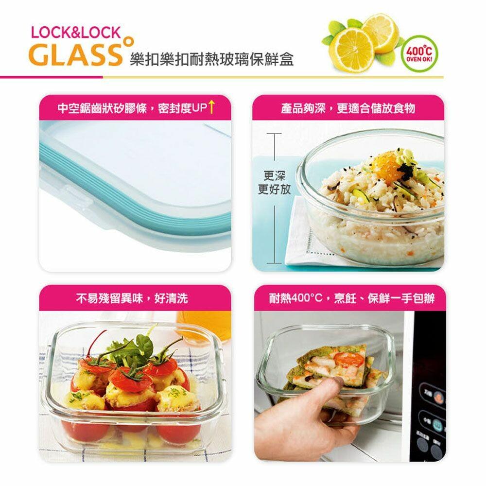 樂扣樂扣第三代耐熱玻璃保鮮盒/長方形/530ml(LLG426)