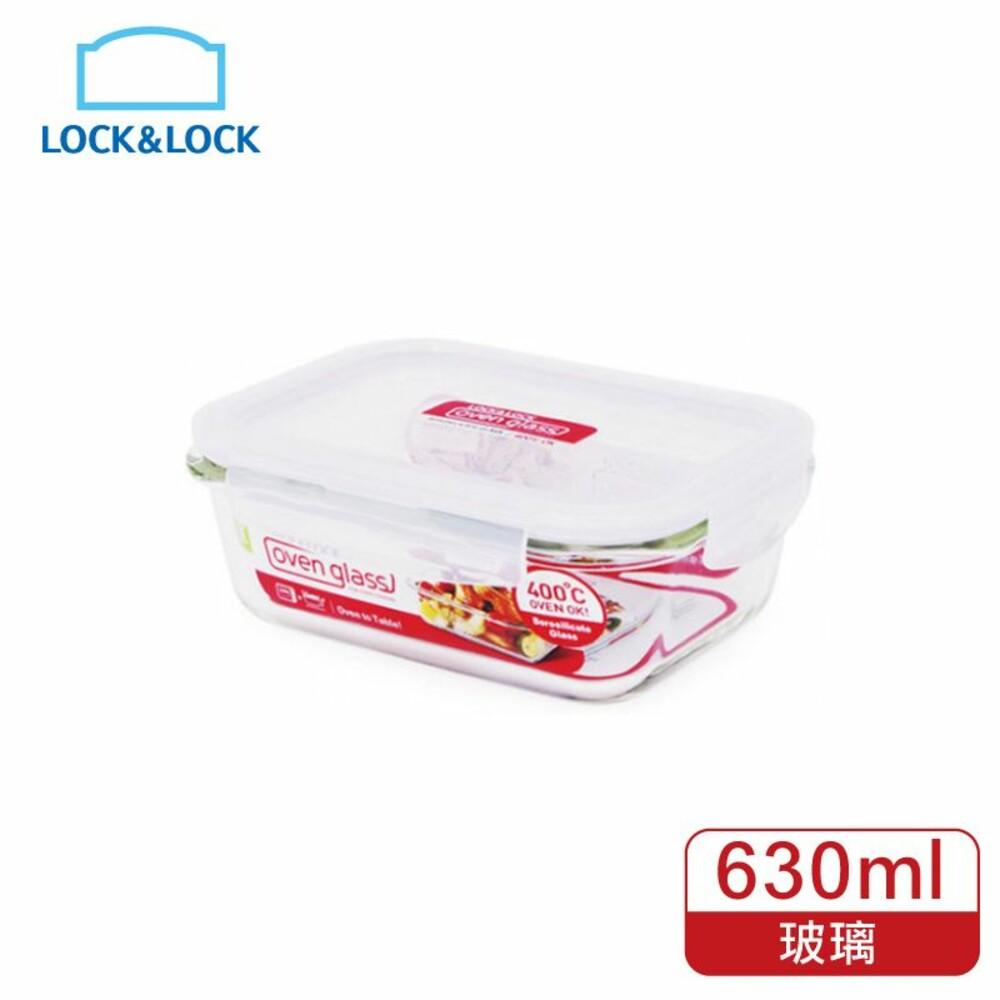 LOCK-LLG428-樂扣樂扣第二代耐熱玻璃保鮮盒/長方形/630ml(LLG428)