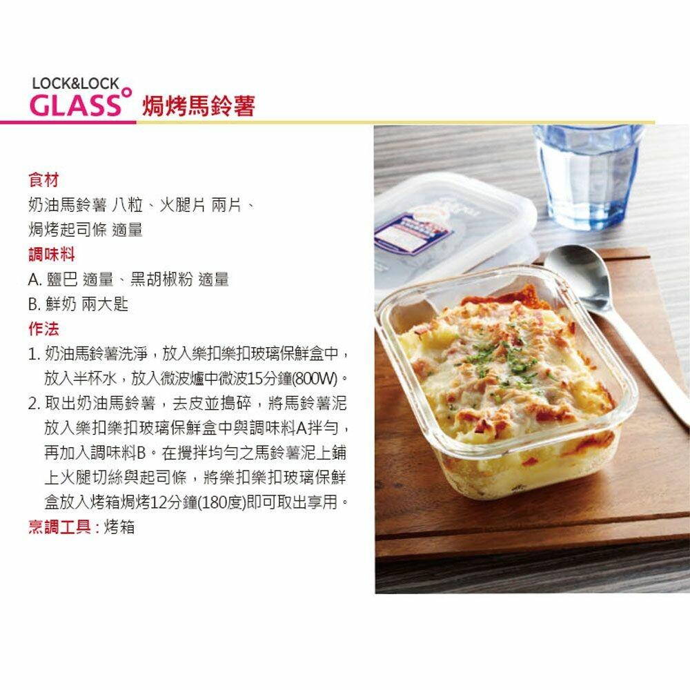 樂扣樂扣第二代耐熱玻璃保鮮盒/長方形/1L(LLG445)