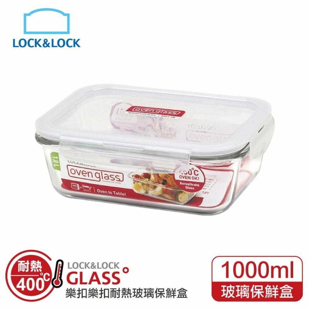 LOCK-LLG445-樂扣樂扣第二代耐熱玻璃保鮮盒/長方形/1L(LLG445)
