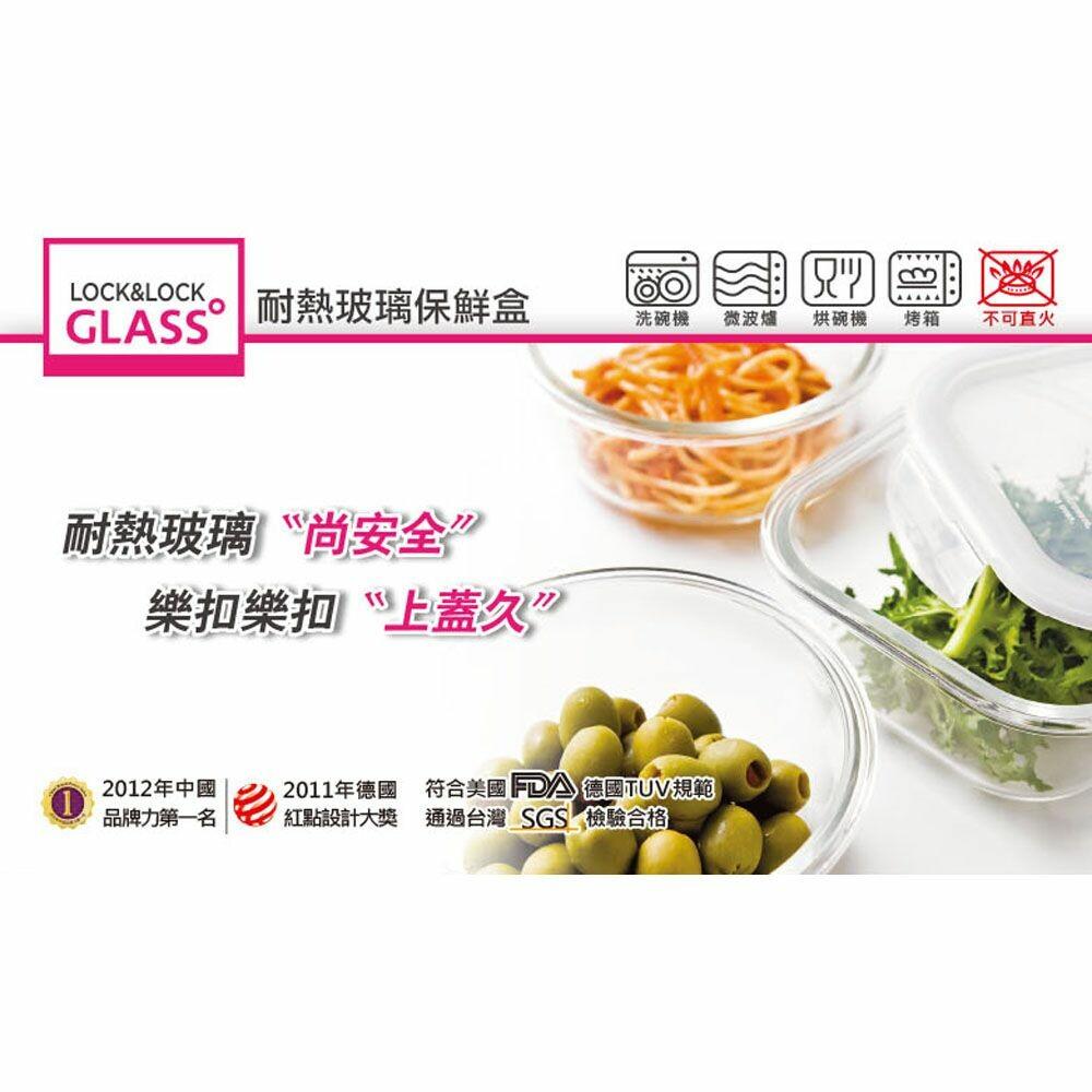 樂扣樂扣第三代耐熱玻璃保鮮盒/長方形/1.35L(LLG448)