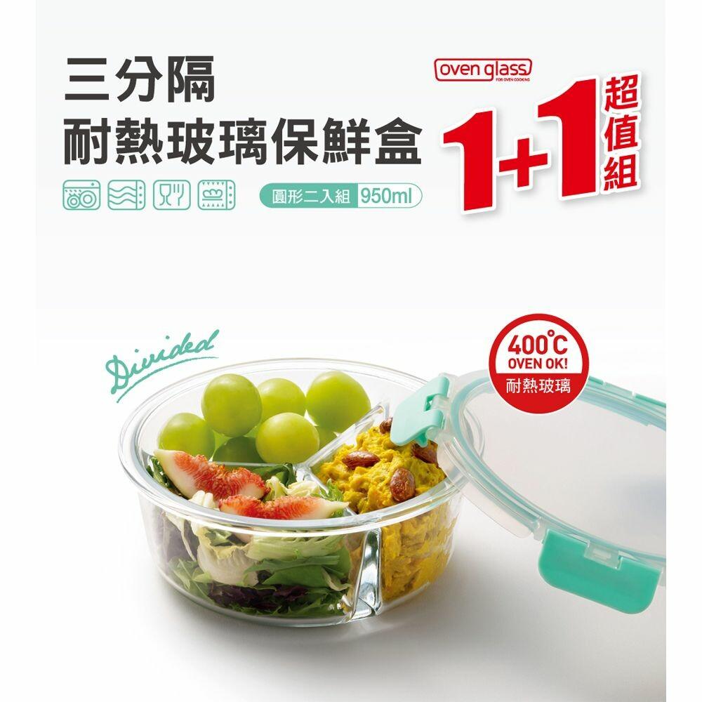 樂扣樂扣三分隔耐熱玻璃保鮮盒1+1超值組/圓形/950ml(LLG467SP2-01)