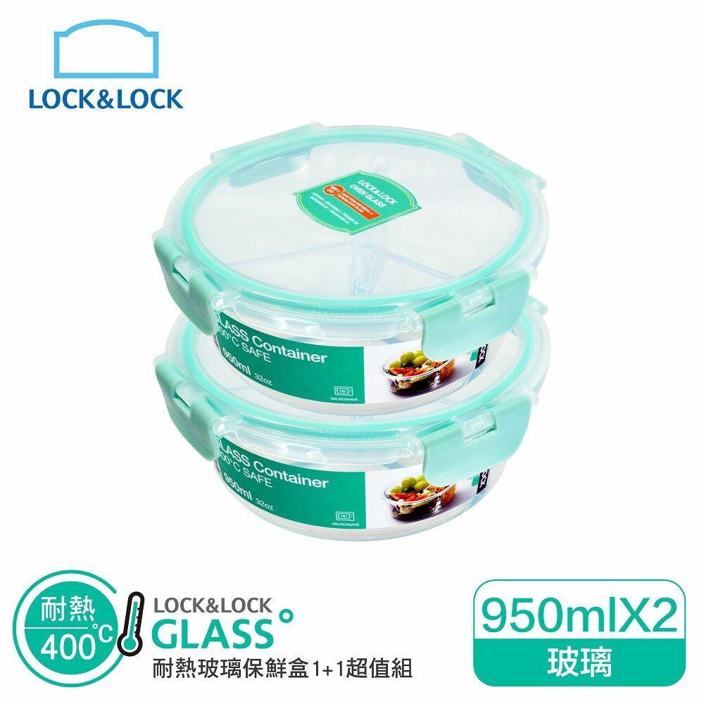 LOCK-LLG467SP2-01-樂扣樂扣三分隔耐熱玻璃保鮮盒1+1超值組/圓形/950ml(LLG467SP2-01)