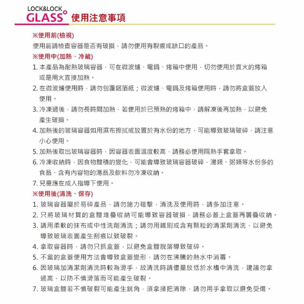 【限量優惠】樂扣樂扣蒂芬妮藍耐熱玻璃保鮮盒/圓形/870ml(LLG855BE) 2入