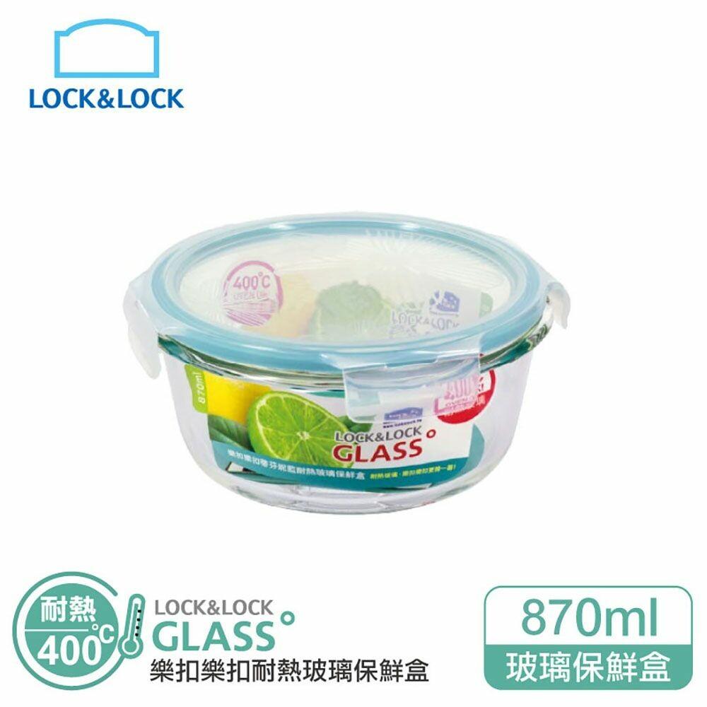 LOCK-LLG855BE-2-【限量優惠】樂扣樂扣蒂芬妮藍耐熱玻璃保鮮盒/圓形/870ml(LLG855BE) 2入