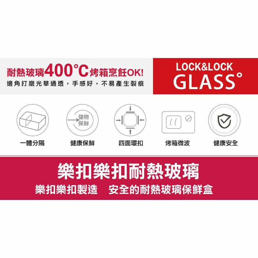 樂扣樂扣分隔耐熱玻璃保鮮盒/圓形/900ml(LLG861C)
