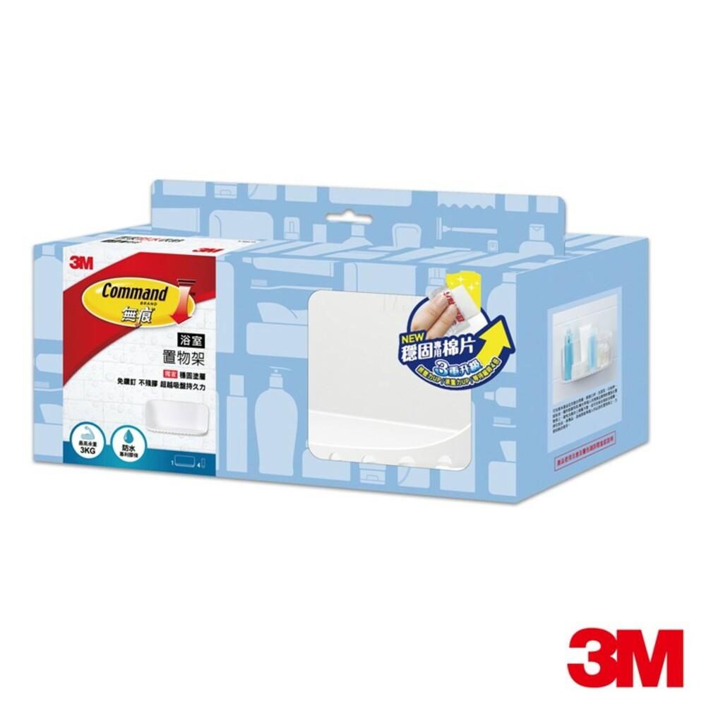 S1-000582-3M 衛浴收納系列:三角架/置物架/毛巾架/置物板/置物籃