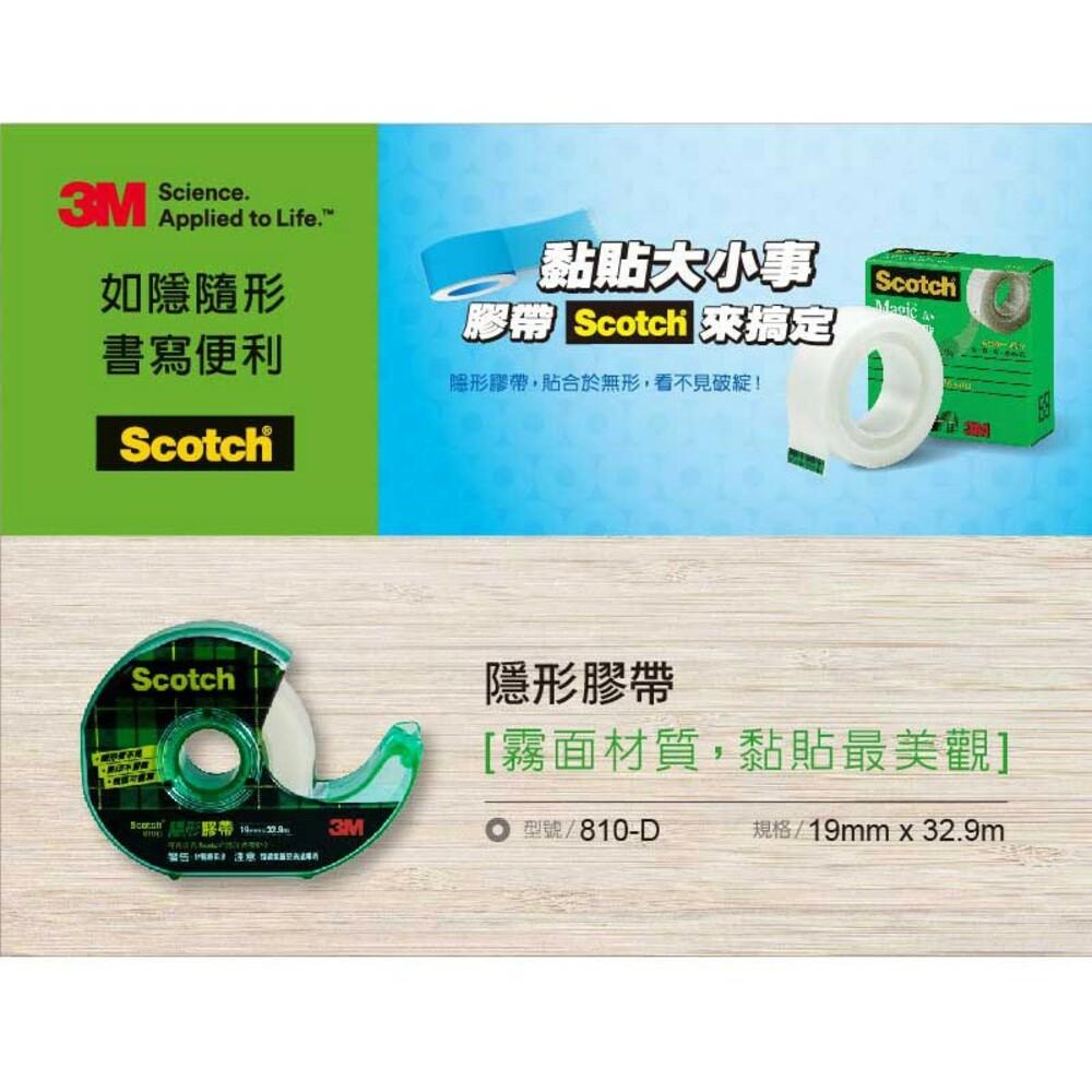 3M 810隱形膠帶:附台+附隱形膠帶1入(19mmX32.9M)810D