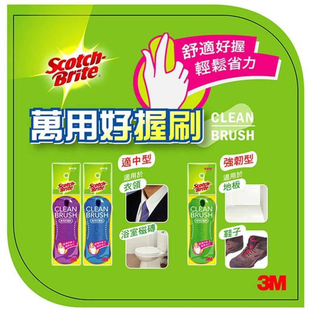 3M 百利炫彩好握刷:適中型/強韌型  洗衣刷