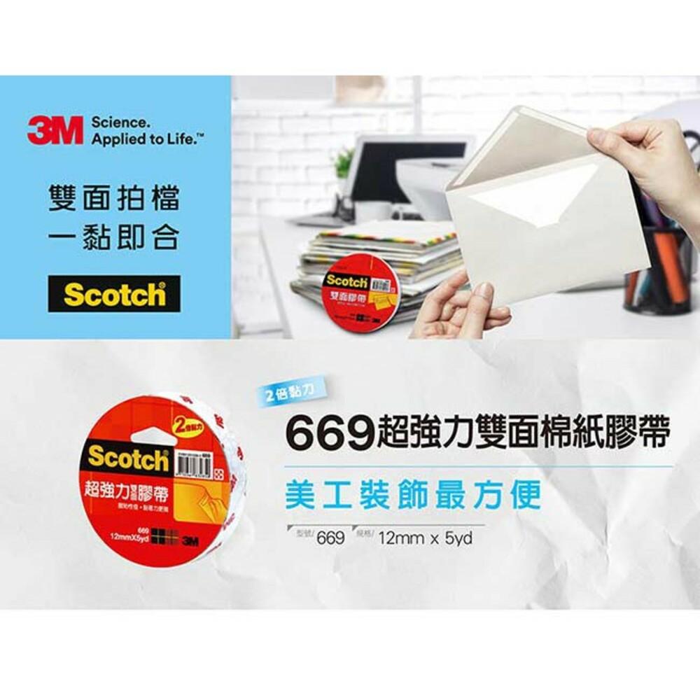 3M Scotch 669超強力雙面膠帶:12 mm /18mm/ 24mm   棉紙膠帶的2倍黏力