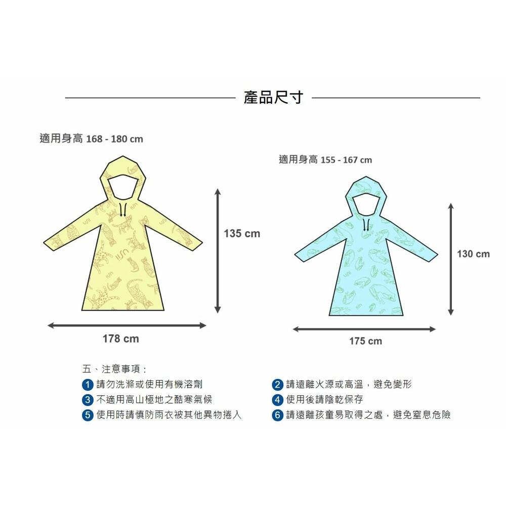 USii 高透氣排汗雨衣-印花款