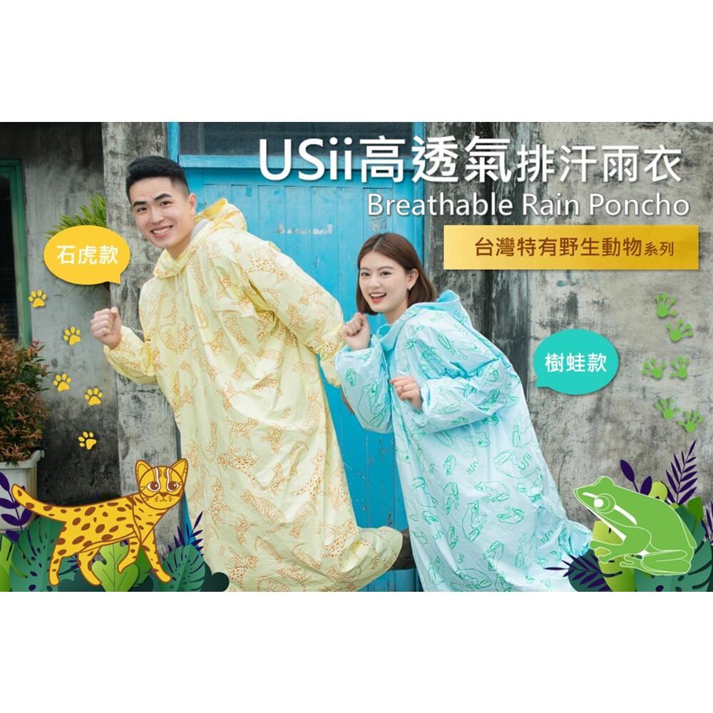 USii 高透氣排汗雨衣-印花款 封面照片