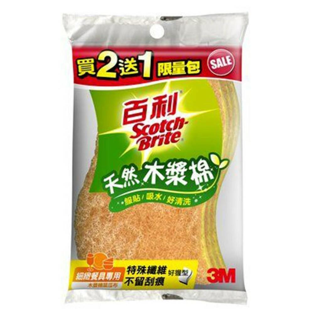 S2-000068-3M百利 天然木漿棉菜瓜布-細緻餐具專用(3入促銷包)410T