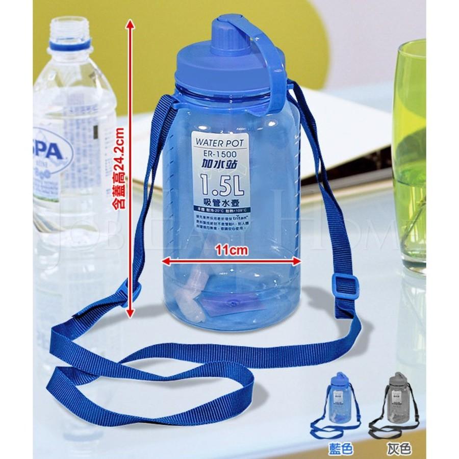 聯府 加水吸管站水壺(1.5L/1500ml) ER1500 ER-1500