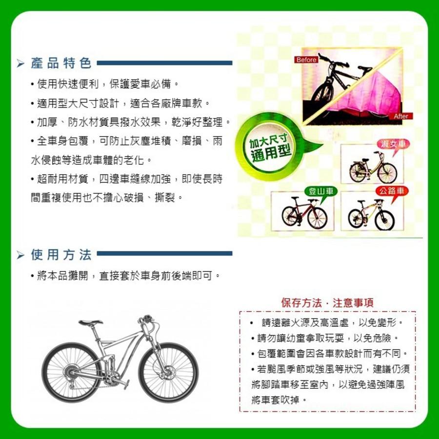 自行車防塵套  腳踏車防塵套