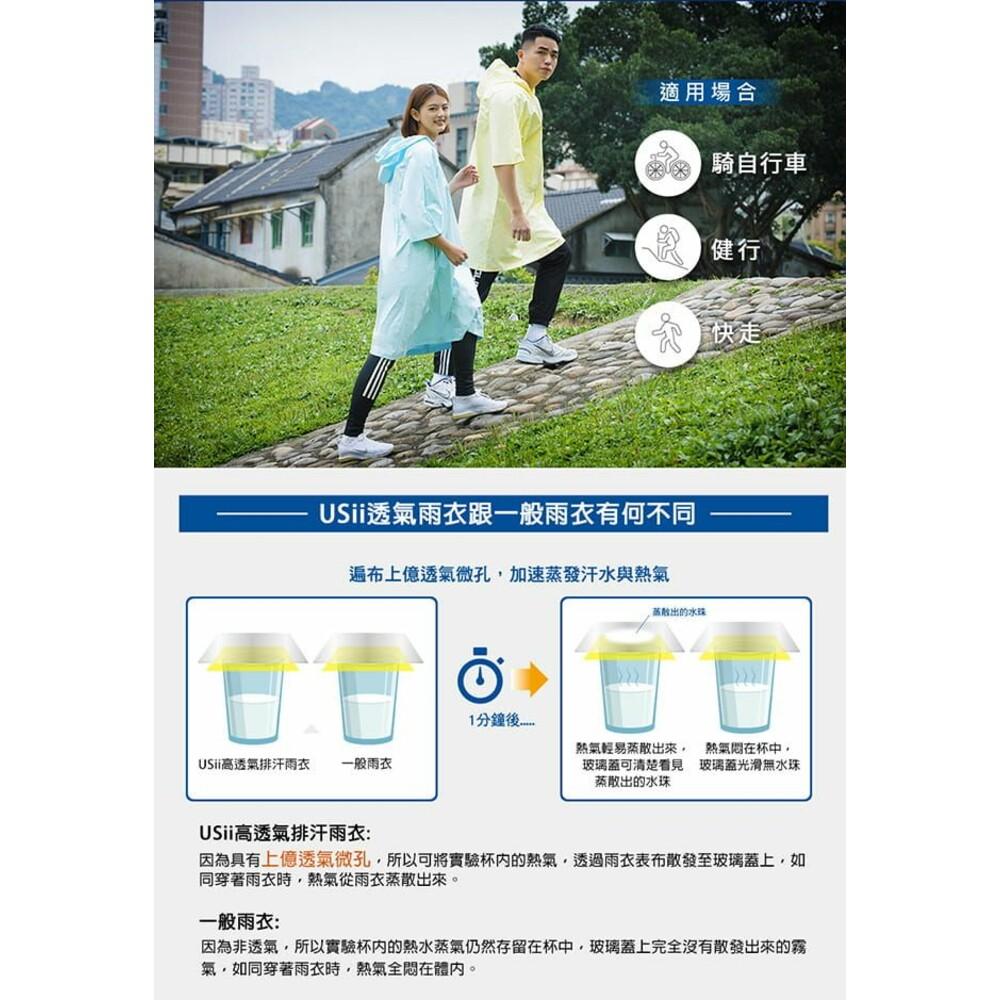 USii 高透氣排汗雨衣-運動專用  短擺七分袖 /運動雨衣/成人雨衣