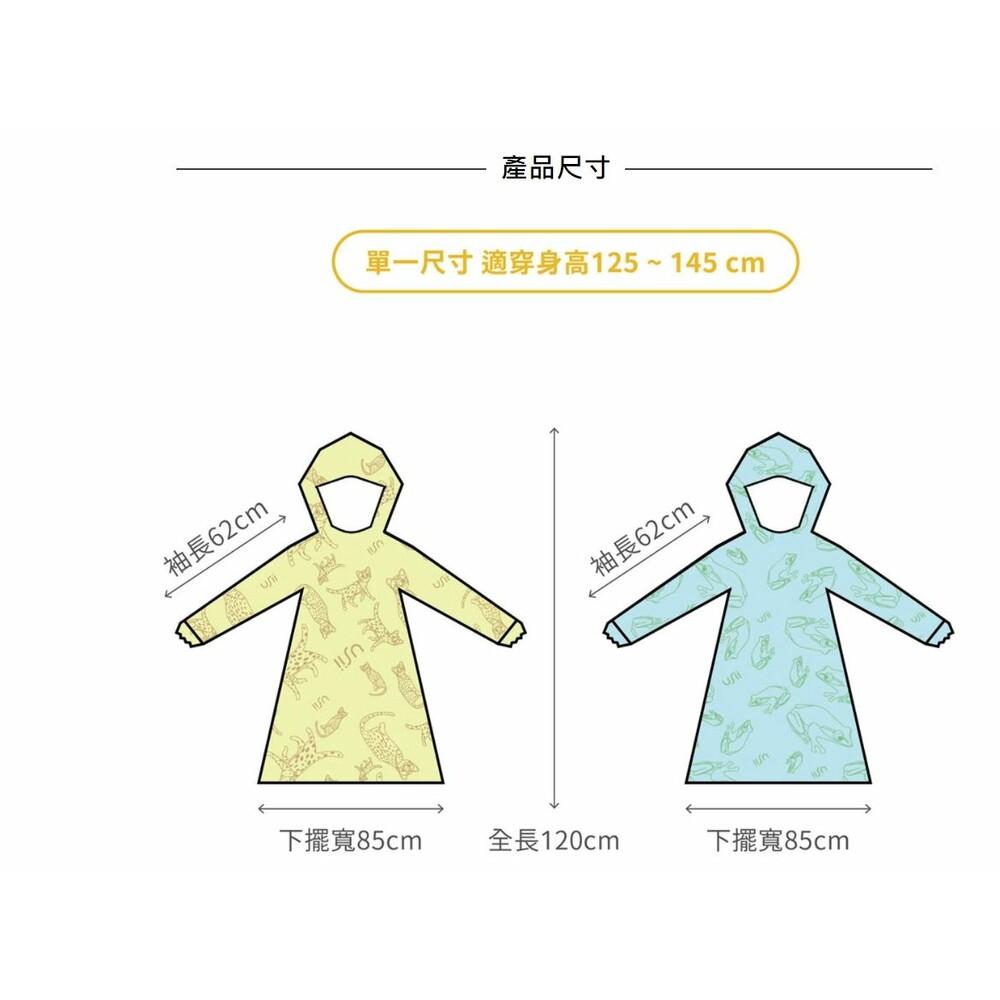 USii 高透氣排汗雨衣兒童印花款 石虎/樹蛙  輕便雨衣