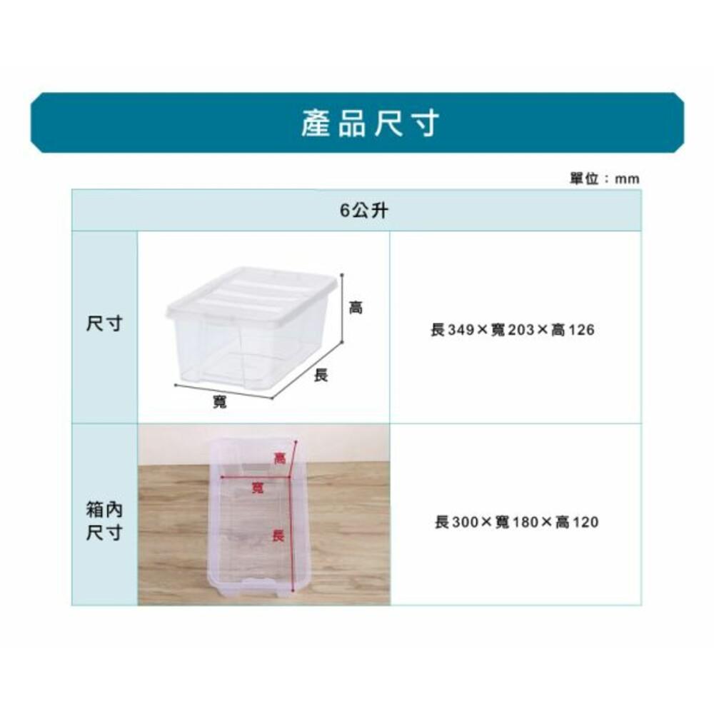 KEYWAY 透明常用收納盒6L (10入) CR-10806