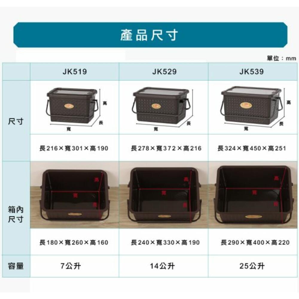 MIT 咖啡JK-519竹籐手提整理箱7L 野餐