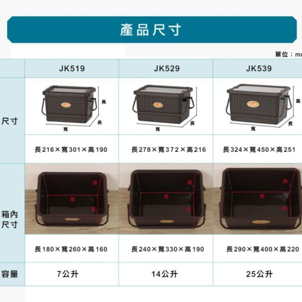 MIT 咖啡JK-529竹籐手提整理箱14L 野餐