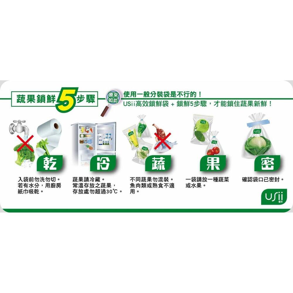 USii 高效鎖鮮袋-立體袋