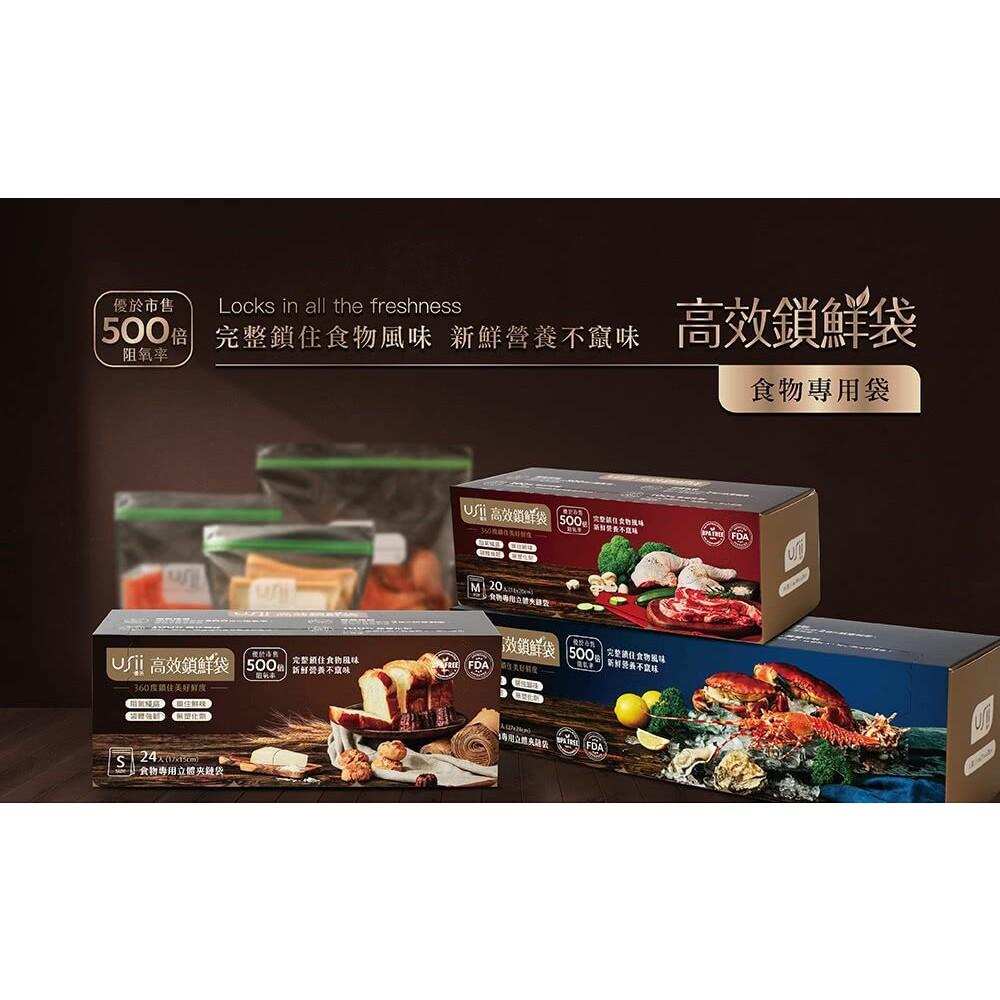 usii-03-USii高效鎖鮮食物專用袋-立體夾鏈袋